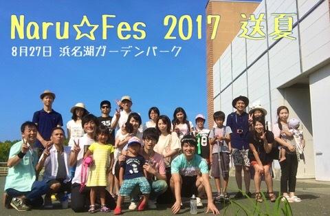 Naru☆Fes 2017 送夏