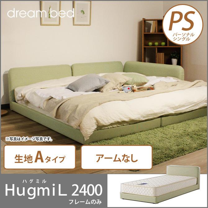 ハグミル2400