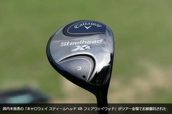 Steelhead XR FW