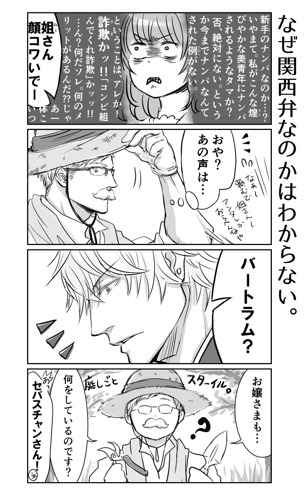 4koma_023.jpg