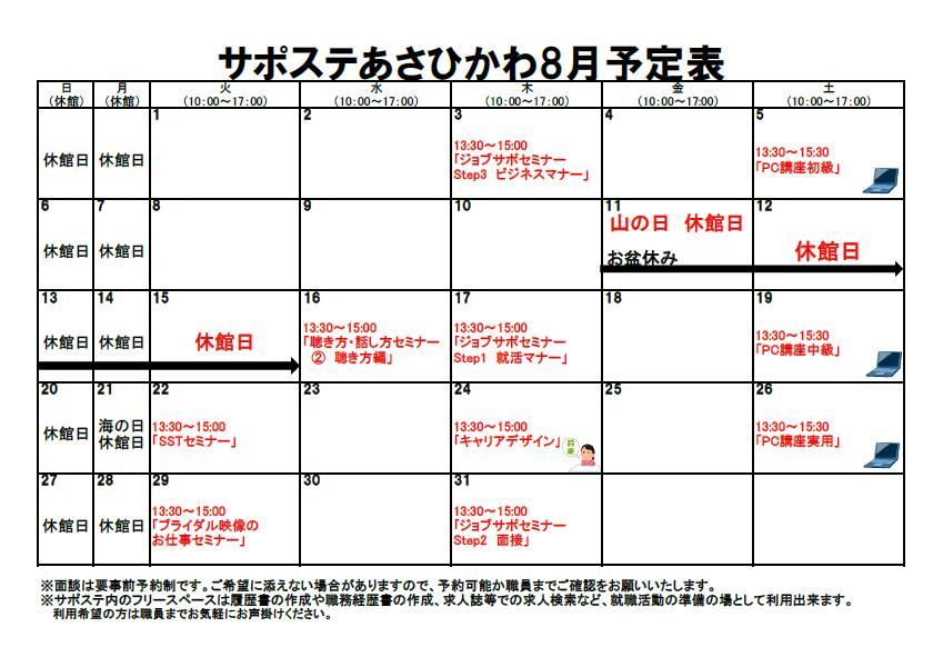 8月予定表
