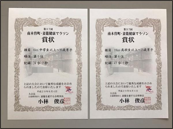 妻籠健康マラソン37賞状