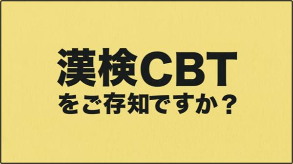 漢字検定CBT受験