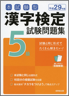 漢字検定問題集5級