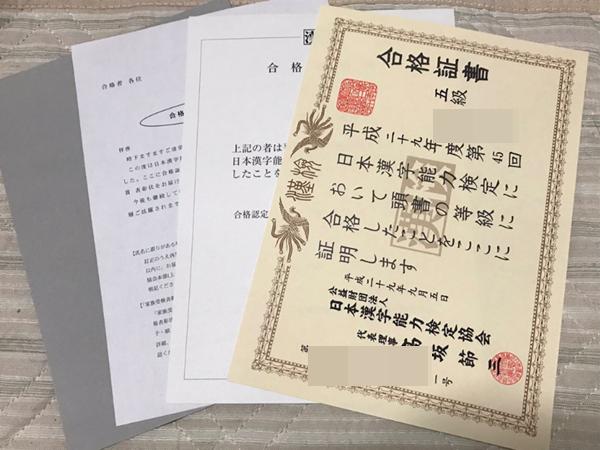 漢字検定4級合格証