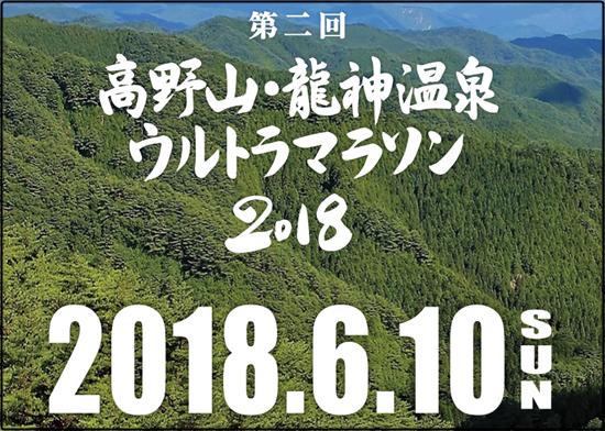 高野山・龍神温泉ウルトラマラソン