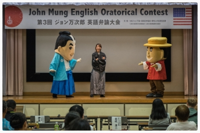 ジョン万弁論大会 2017 John Manjiro Speech Contest