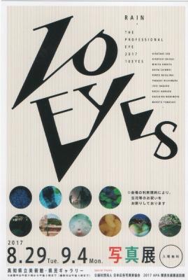 10 Eyes 写真展