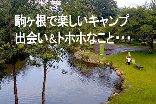 b1708駒ヶ根表紙