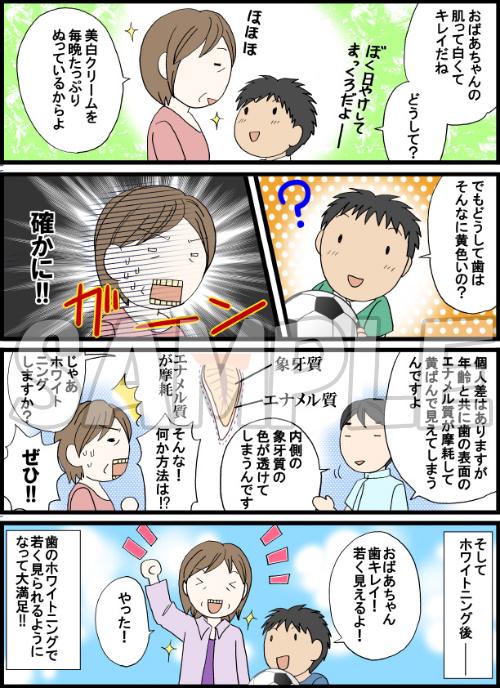 加齢による~歯科漫画s