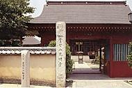 金目山光明寺入口