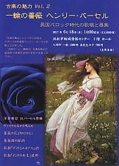 一輪の薔薇チラシ