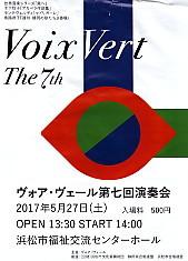 ヴォアヴェール7回コンサート