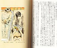 ユリシーズ1-12柳瀬山本容子絵