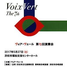 ヴォアヴェール第7回演奏会プログラム表紙