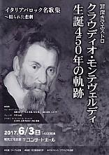 平井み帆モンテヴェルディコンサートプログラム
