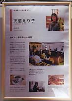 起業家カフェ天沼えり子市役所