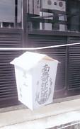 西福寺きりこ