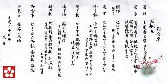 KKRお献立7月14日