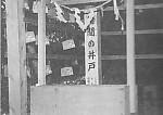 粟ヶ岳無間の鐘井戸