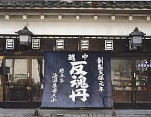 反魂丹越中富山