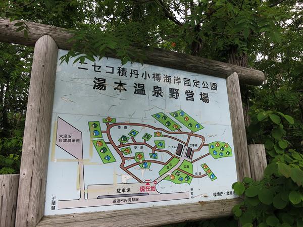 湯元温泉野営場 案内板