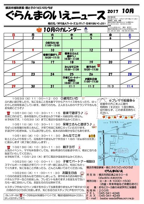 2017-10月表