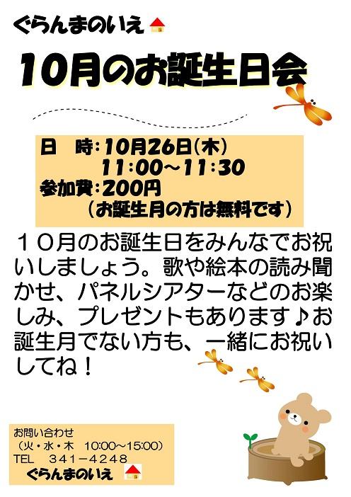 2017-10月お誕生日会