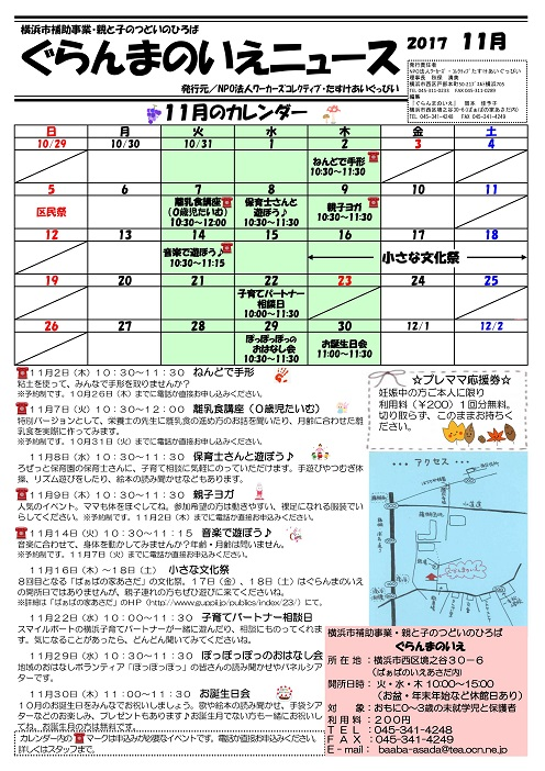2017-11月表