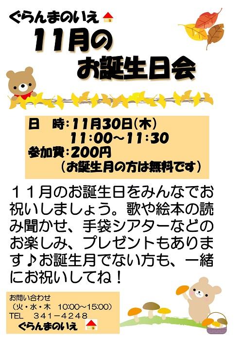 2017-11月お誕生日会