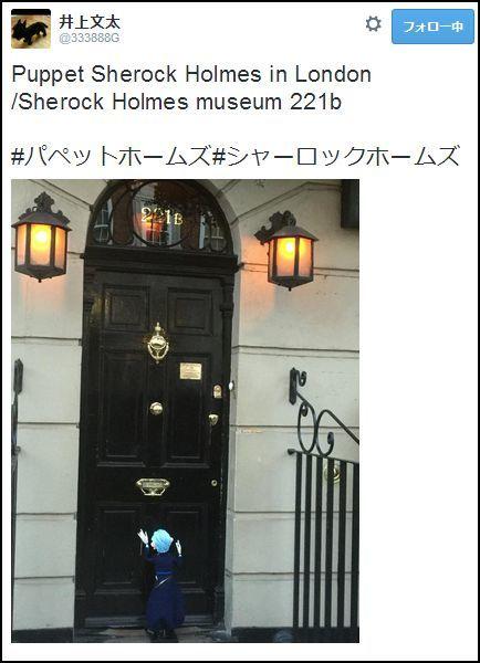 パペットホームズと221B