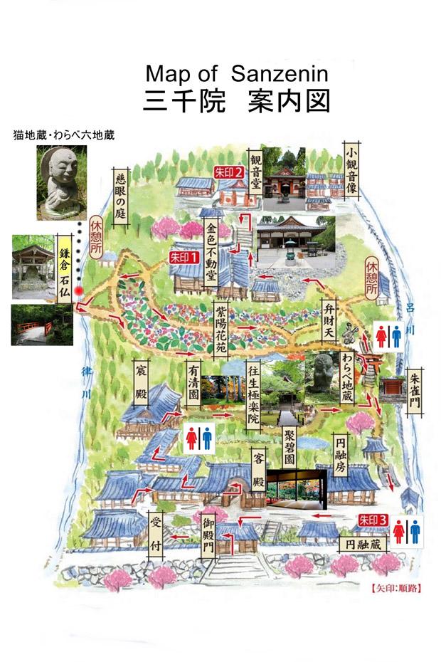 三千院・案内地図NEW-620