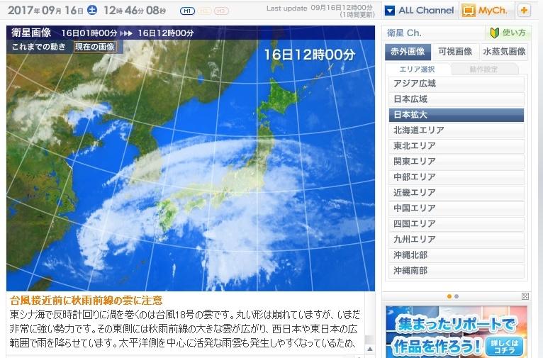 台風18号9月16日