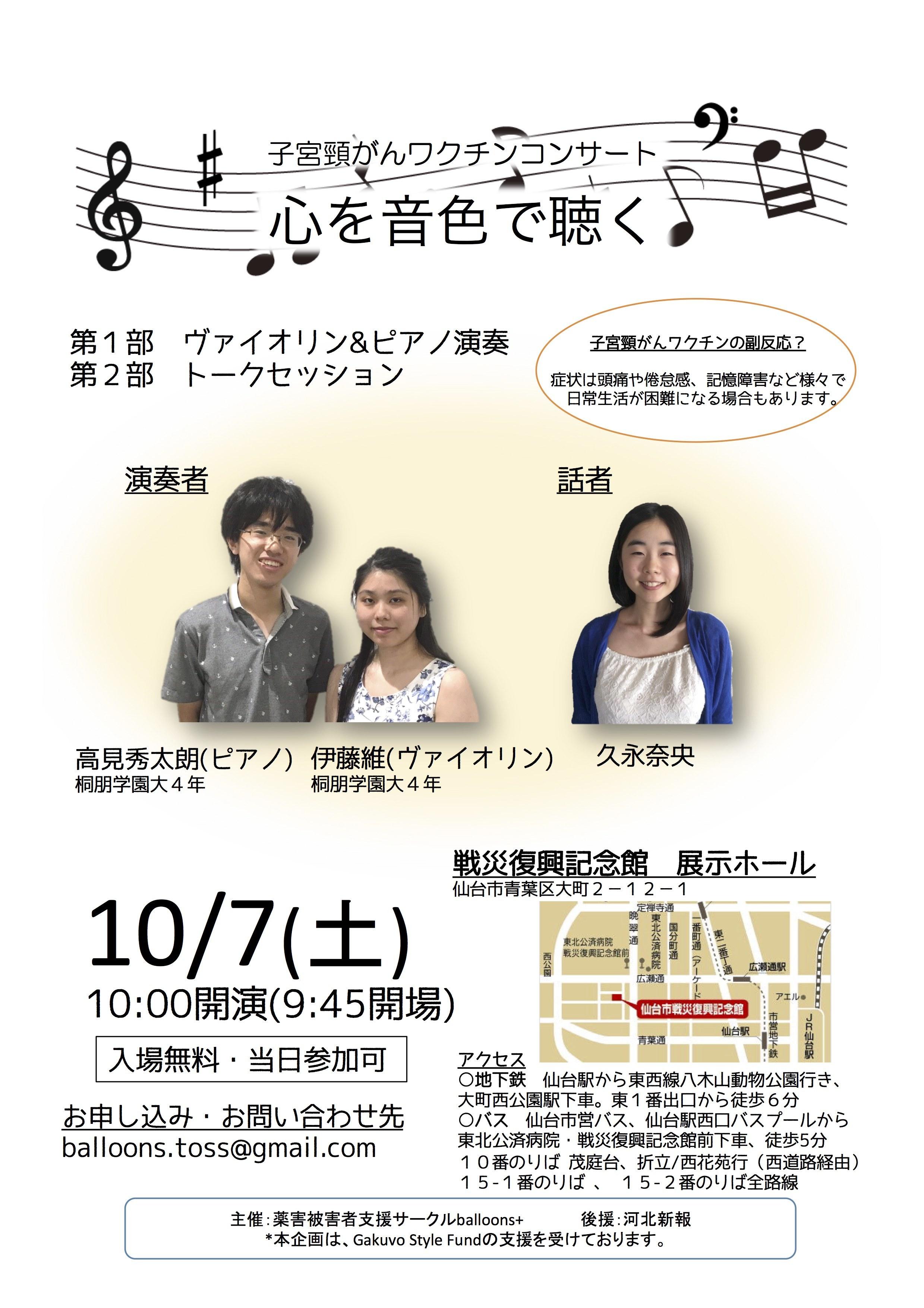 10月7日演奏会ビラ表