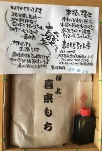 わらび餅 (3)