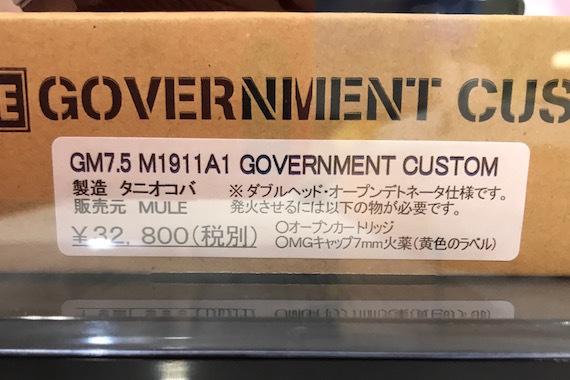 GM7.5M1911A1カスタム2