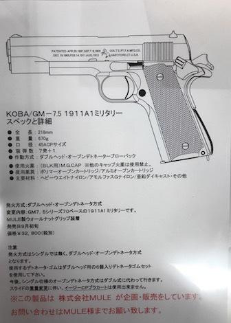 GM7.5M1911A1カスタム3