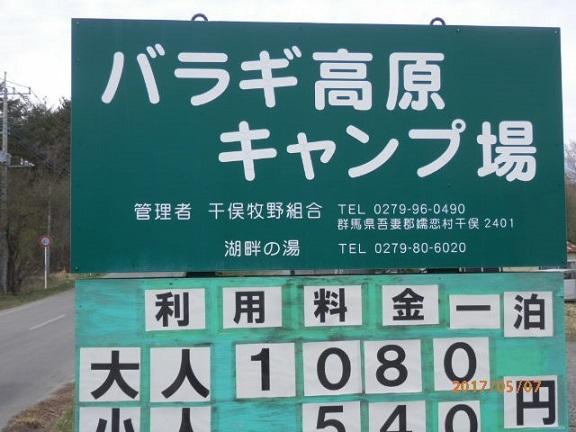 嬬恋 バラギ高原キャンプ場