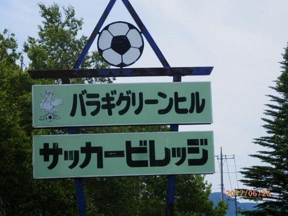 バラギ高原グリーンヒルサッカーヴィレッジ