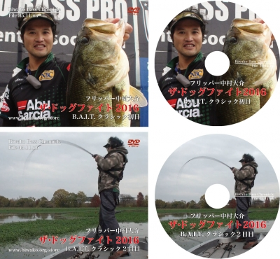 DVD フリッパー中村大介 ザ・ドッグファイト2016 B.A.I.T.クラシック 2巻セット