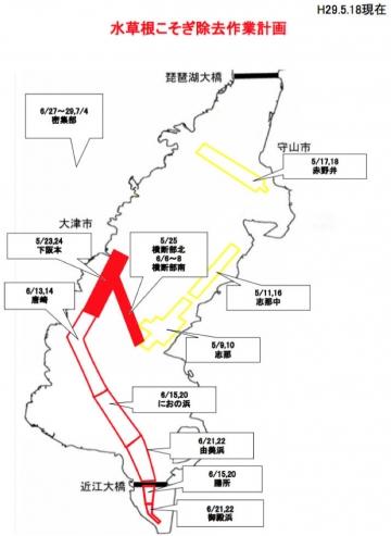 水草根こそぎ除去作業計画(5月18日発表)