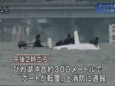 GW初日のボート事故