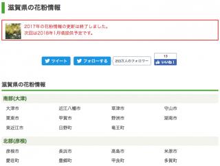 滋賀県の花粉情報(6月2日)