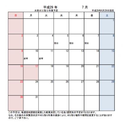 水草表層刈り取り作業予定(6月29日現在)