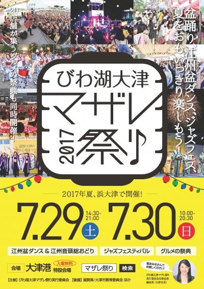 マザレ祭り2017ポスター