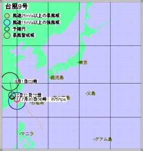 台風9号進路予想(7月30日6時現在)
