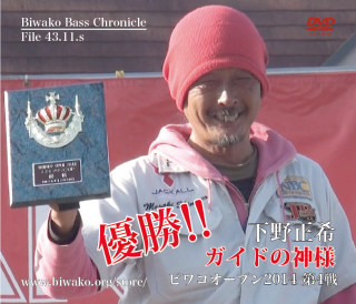 DVD 下野正希 ガイドの神様 ビワコオープン2014第4戦優勝
