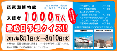 琵琶湖博物館 来場者1千万人達成予想クイズ