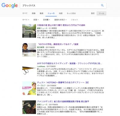「ブラックバス」でGoogle検索