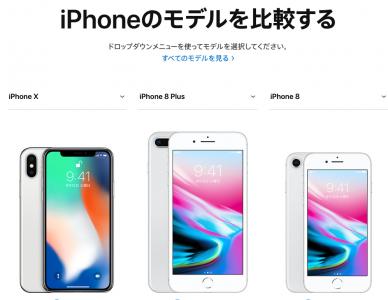 iPhoneのモデルを比較する
